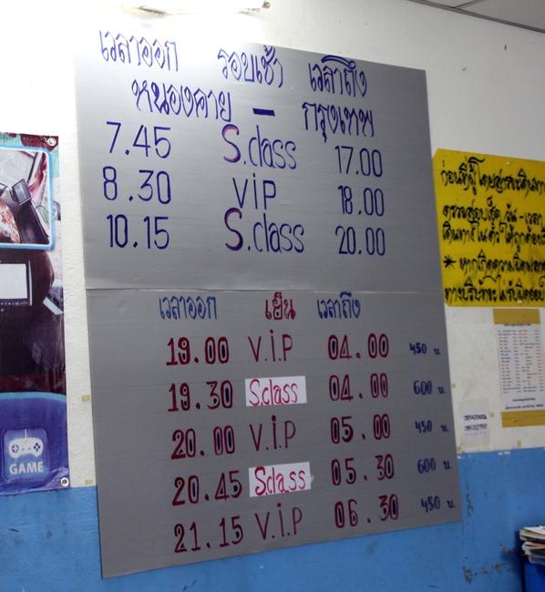 цены на автобусы Nong Khai - Bangkok