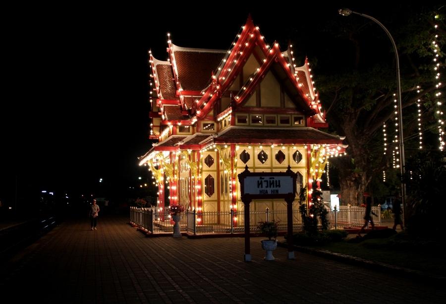 Железнодорожный вокзал Хуа Хин