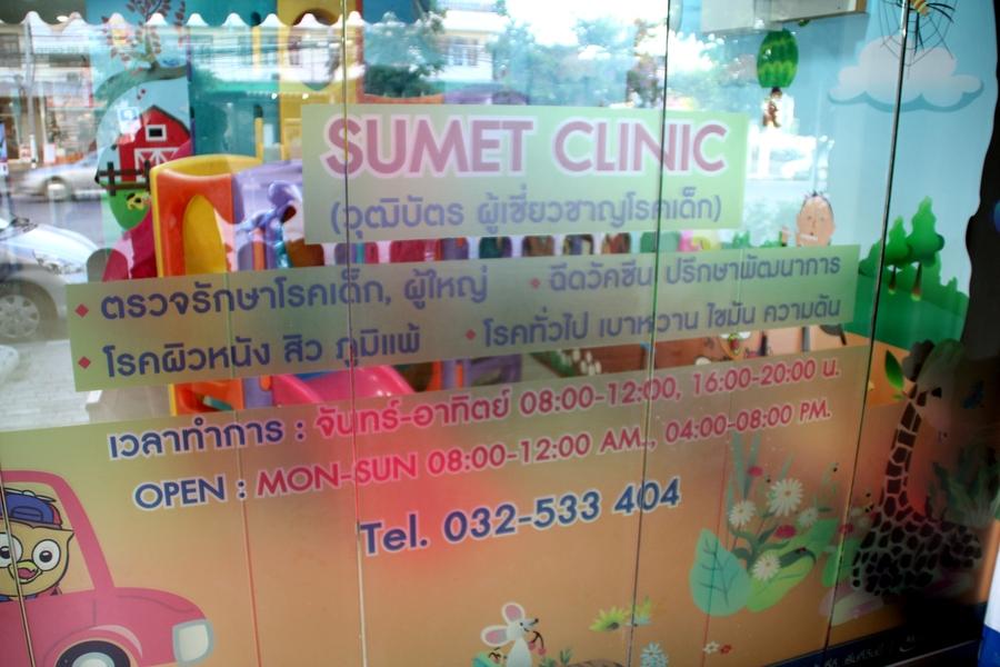 Клиника Доктора Самет время работы
