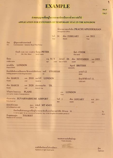 Заполнение анкеты на продление тайской визы