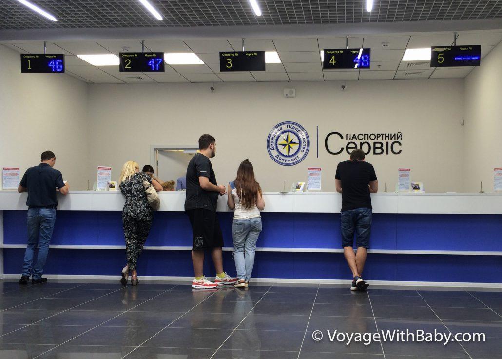 Паспортный сервис в Харькове. Оформление загранпаспорта.