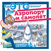 Владимир Малов: Аэропорт и самолёт