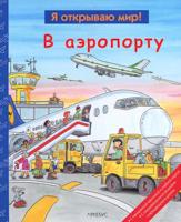 Книга В аэропорту